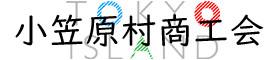 小笠原村商工会
